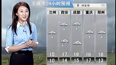 1009早间《全国天气预报》 长假结束第一天 东部晴朗 西部阴雨雪天气多