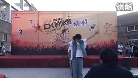 丛林小怪JFD 2009年特步街舞挑战赛(亚军)hiphop