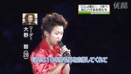 20091123 ひるおび ARASHI