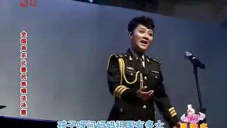 吴静 用爱心绣中华(第九届全国声乐比赛).mp4