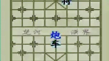 中国象棋杀法《一》