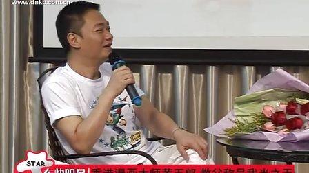 香港漫画大师黄玉郎 教父称号我当之无愧