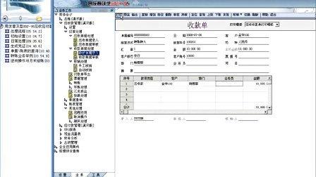 苏州用友财务软件培训-用友ERP-U8:应收应付管理系统(0512-65686171)