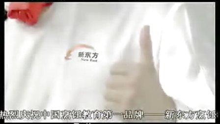 沈阳新东方烹饪学校 沈阳厨师学校 沈阳烹饪学校 辽宁厨师技校