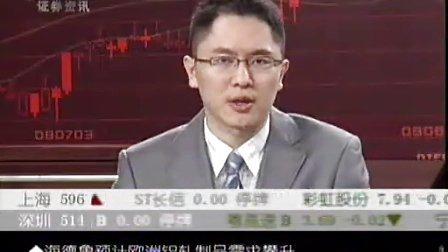 09年10月12日CCTV证券资讯-期货时间.wmv