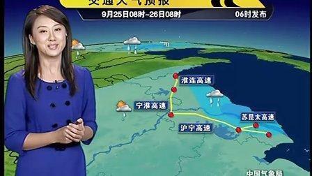 9月25日早间《交通天气预报》 海南强降雨影响交通 海口、三亚机场有暴雨 上海、南京机场可能遇雷雨