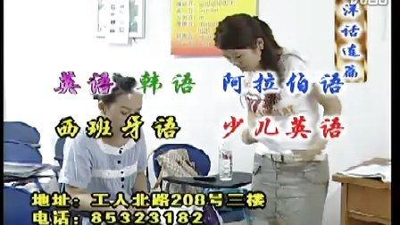 义乌洋话连篇外语培训学校-义乌电视台广告