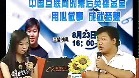 中国互联网的幕后英雄金星:用心做事 成就梦想