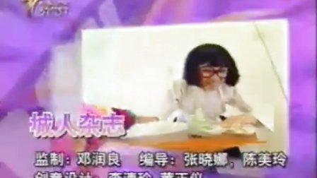 红星大奖2001片段2