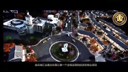 云南墨江国际双胞胎小镇地产动画