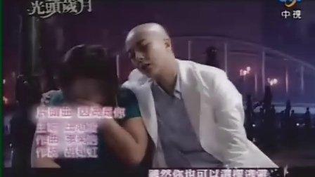 电视剧《我的光头岁月》(苏岩 唐治平 车咏莉 钟欣凌)片头