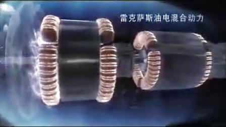 力的H字方 雷克萨斯HYBRID油电混合动力之内的所有广告