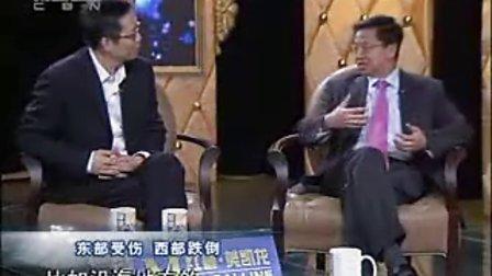 【财富人生】攻略2008(上)·盘点08年特别节目