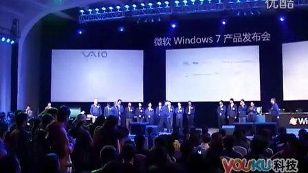 微软与合作伙伴一起见证win7启动仪式