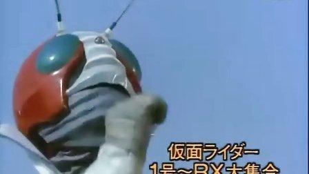 假面骑士1号~RX大集合