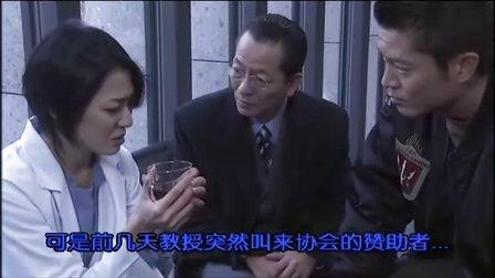 相棒第四季14 中文字幕