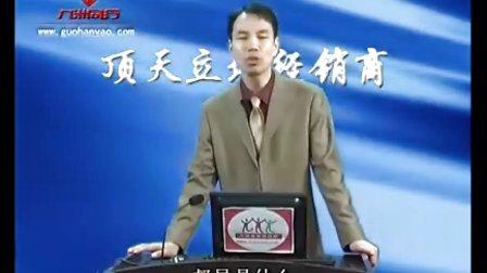 中华讲师网  顶天立地经销商02_2