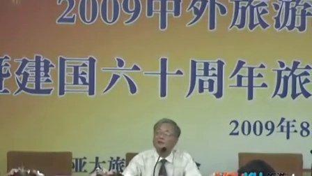 2009中外旅游投资高峰论坛4