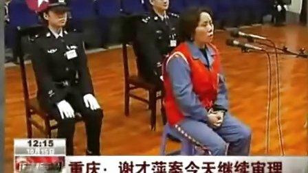 重庆涉黑大姐大谢才萍承认包养一男子