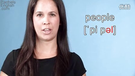 How to Pronounce PEOPLE --- American English Pron