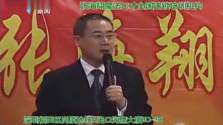辽阳公众演说,张海翔口才培训机构广东电视台专访