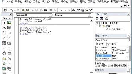 VB编程一般步骤及一个实例