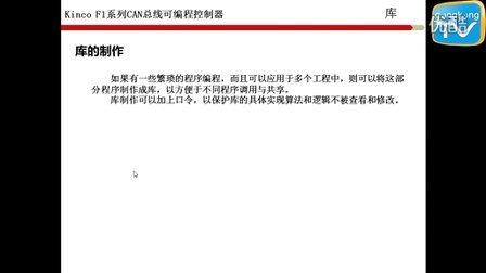 库-F1系列PLC基础学习5