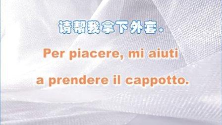 意大利语500句2