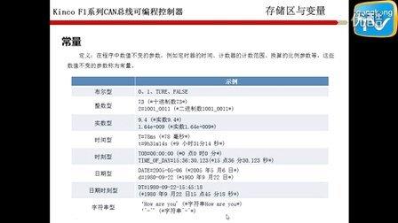 存储区与变量-F1系列PLC基础学习2