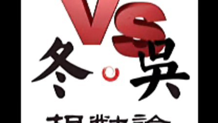 """冬吴相对论第6期:""""M型消费结构""""与""""管理仿生学"""""""