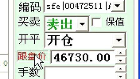 期货交易软件金仕达的使用操作说明