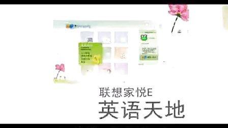联想家悦E 广告 AMD主机
