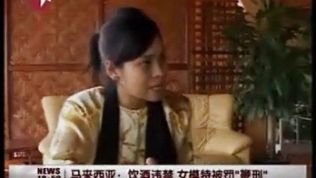 马来西亚女模特饮酒违禁被罚鞭刑