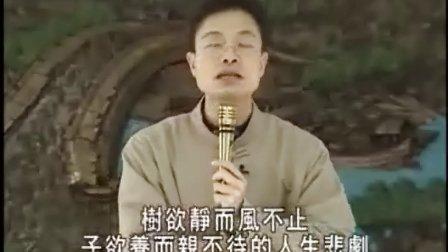 蔡礼旭老师《如何经营无怨无悔的人生》-29