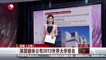 英国《卫报》:英国媒体公布2013世界大学排名[东方午新闻]