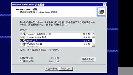 Windows 2000 Advanced Server 安装