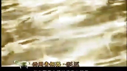 中国传世国宝 西周青铜器 朕匜_标清