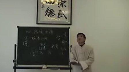 余小华老师中庸讲座04(07-11-11-2)