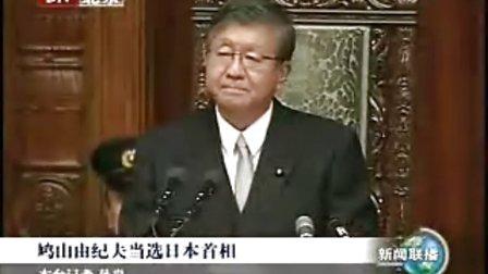 鸠山由纪夫当选日本首相