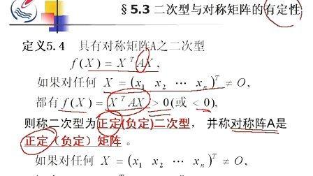 经济应用数学--线性代数.石油大学(全28讲)25