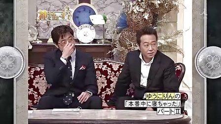 神さまぁ〜ず080304 020 ゲスト-小倉優子