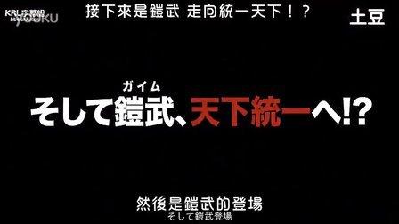 假面骑士铠武 & Wizard 天下决胜之战国MOVIE大合战.mp4高清