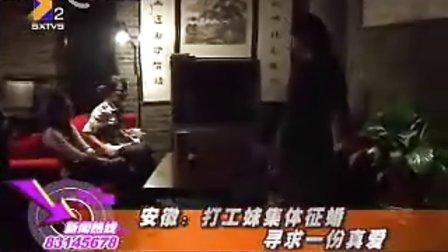 安徽:打工妹集体征婚 寻求一份真爱