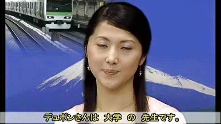 标准日本语初级第01课——新版中日交流