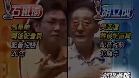 热线追踪 - 模仿秀、配音员(2009-06-29)