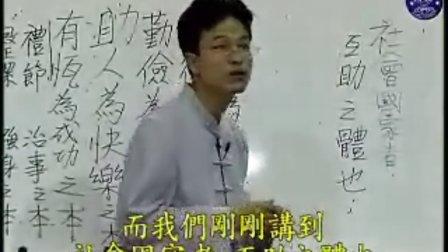 蔡礼旭老师-幸福人生讲座(第4梯次) -18