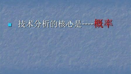 久阳理财课程——【2009年9月16日周三】