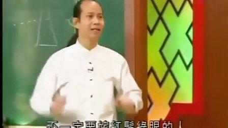 香港风水大师 苏民峰《峰生水起精讀班》面相篇18