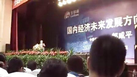 郎咸平-20090821.宁夏国内经济未来发展方向预测