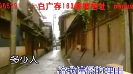 等爱的玫瑰 - 凤凰传奇(白广存编辑)(仲楼诊所白广存)